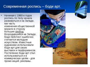 Начиная с 1960-х годов роспись по телу начала развиваться и на Западе, как ча
