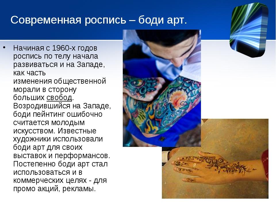 Начиная с 1960-х годов роспись по телу начала развиваться и на Западе, как ча...