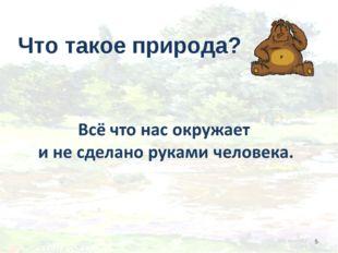 Что такое природа? *