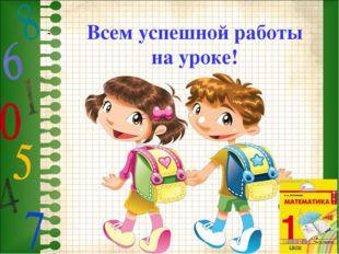 Всем успешной работы на уроке! cherepanova