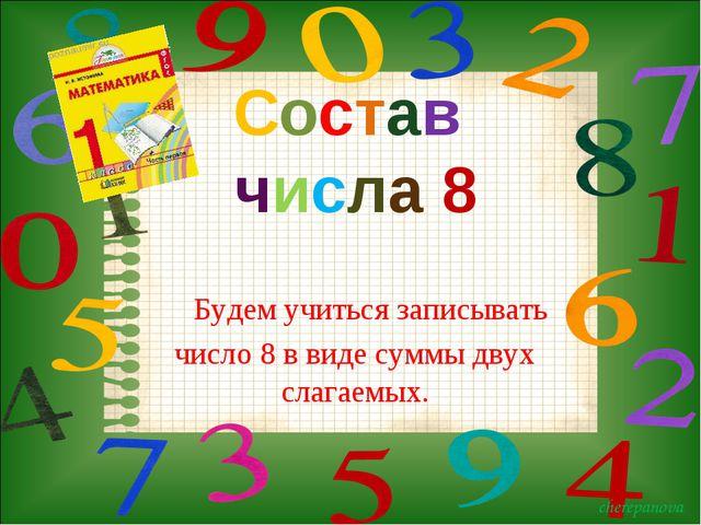 Будем учиться записывать число 8 в виде суммы двух слагаемых. Состав числа 8...