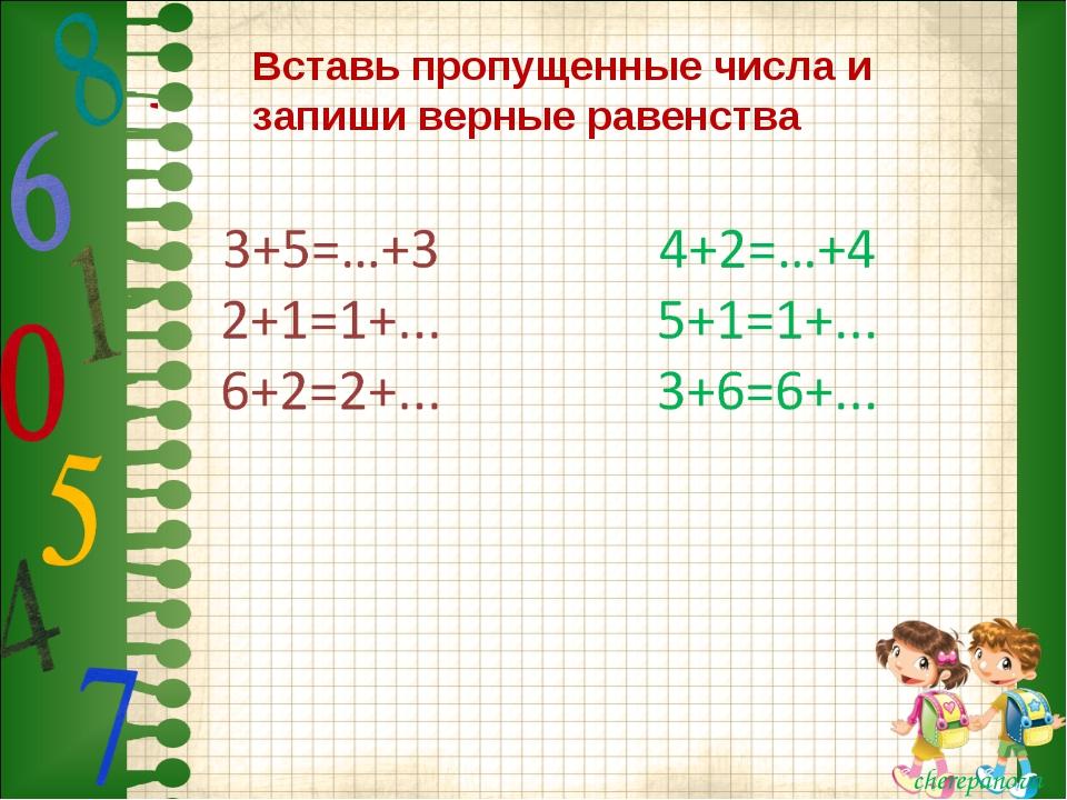 Вставь пропущенные числа и запиши верные равенства cherepanova