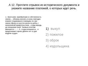 А 12. Прочтите отрывок из исторического документа и укажите название платежей