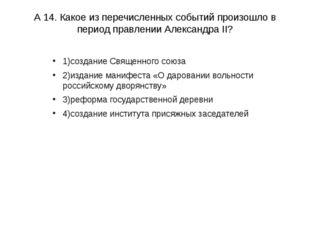 А 14. Какое из перечисленных событий произошло в период правлении Александра