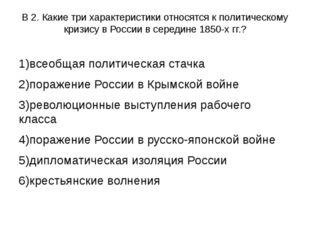 В 2. Какие три характеристики относятся к политическому кризису в России в се