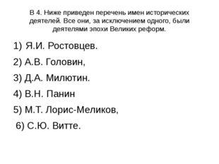 В 4. Ниже приведен перечень имен исторических деятелей. Все они, за исключени