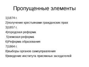 Пропущенные элементы 1)1874 г. 2)получение крестьянами гражданских прав 3)185