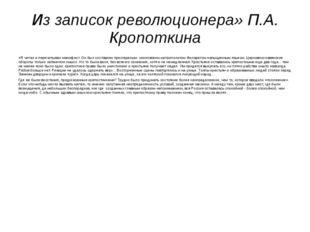 Из записок революционера» П.А. Кропоткина «Я читал и перечитывал манифест. Он