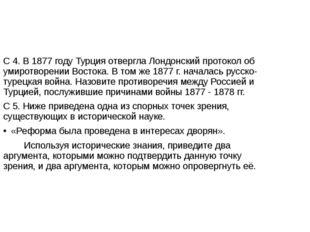 С 4. В 1877 году Турция отвергла Лондонский протокол об умиротворении Востока