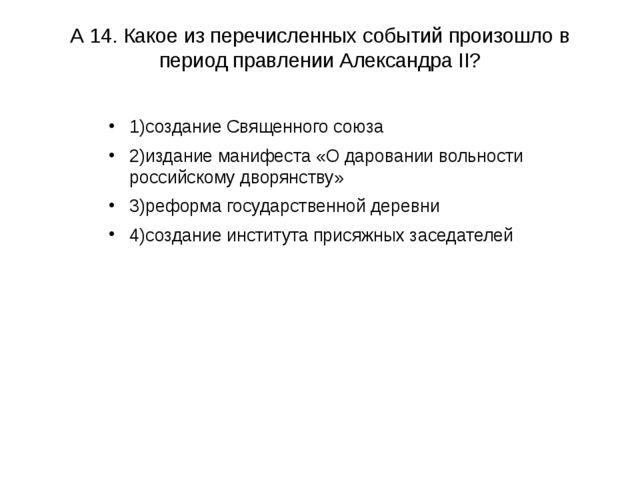 А 14. Какое из перечисленных событий произошло в период правлении Александра...