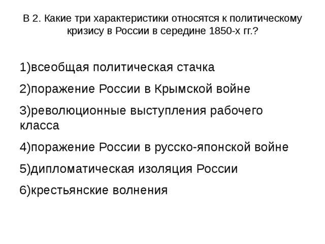 В 2. Какие три характеристики относятся к политическому кризису в России в се...