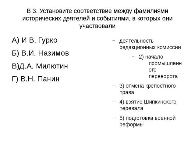 В 3. Установите соответствие между фамилиями исторических деятелей и событиям...