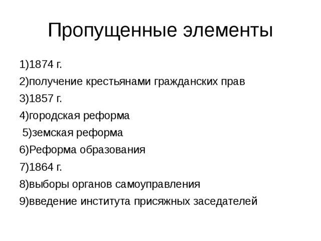Пропущенные элементы 1)1874 г. 2)получение крестьянами гражданских прав 3)185...