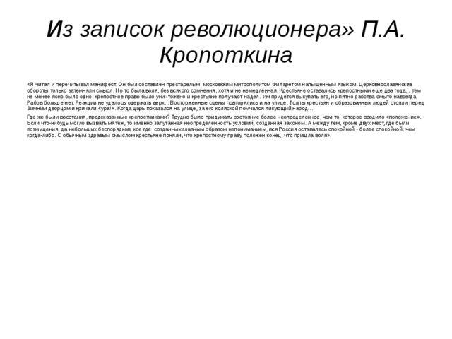 Из записок революционера» П.А. Кропоткина «Я читал и перечитывал манифест. Он...
