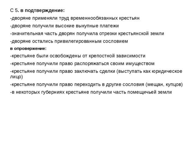С 5. в подтверждение: -дворяне применяли труд временнообязанных крестьян -дво...