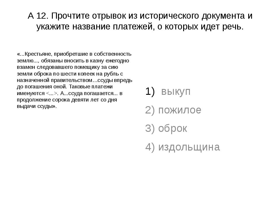 А 12. Прочтите отрывок из исторического документа и укажите название платежей...