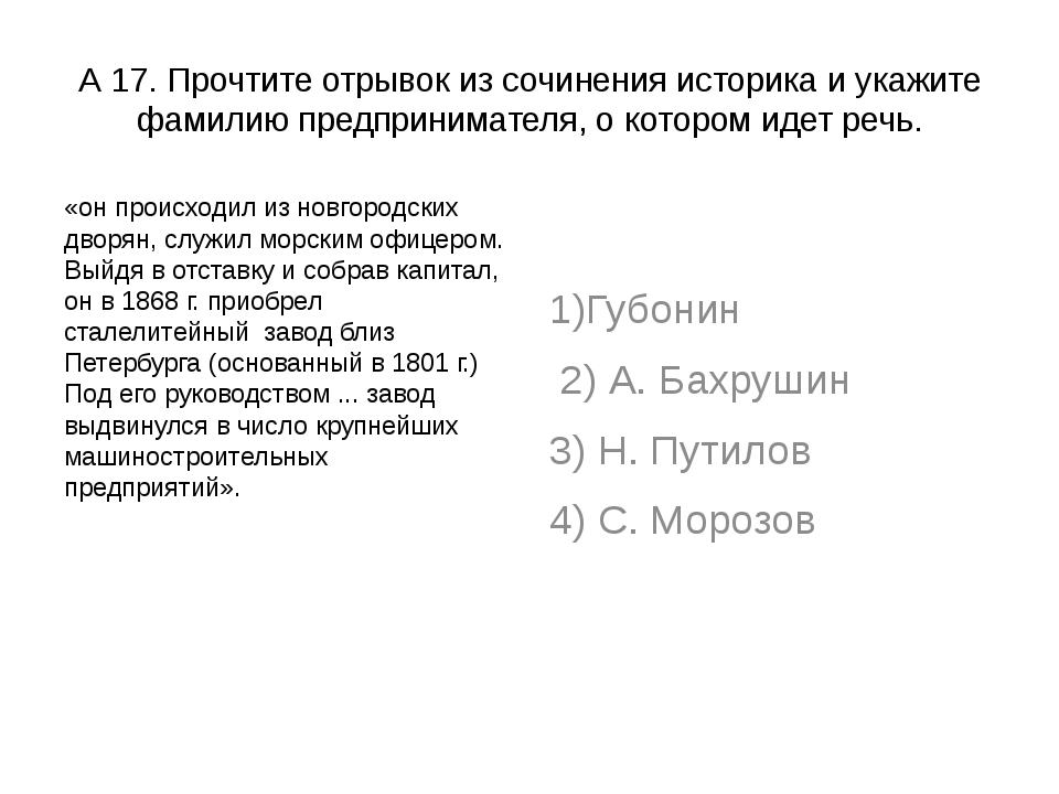 А 17. Прочтите отрывок из сочинения историка и укажите фамилию предпринимател...