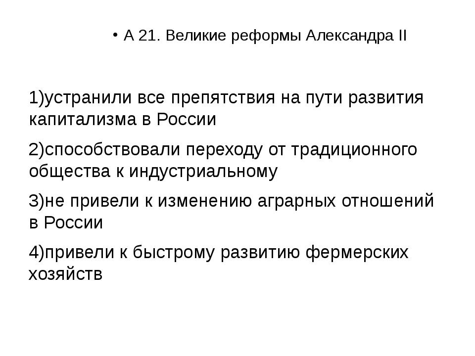 А 21. Великие реформы Александра II 1)устранили все препятствия на пути разви...