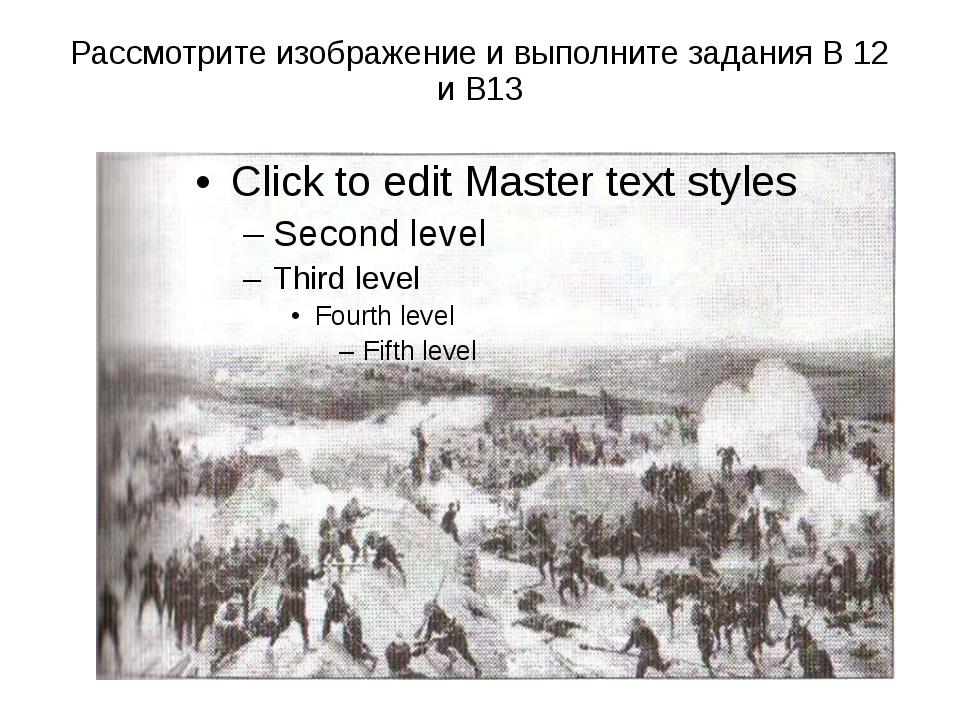 Рассмотрите изображение и выполните задания В 12 и В13