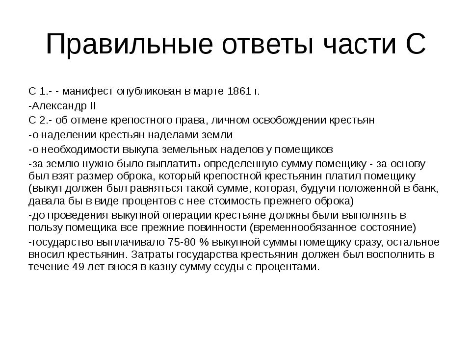 Правильные ответы части С С 1.- - манифест опубликован в марте 1861 г. Алекса...