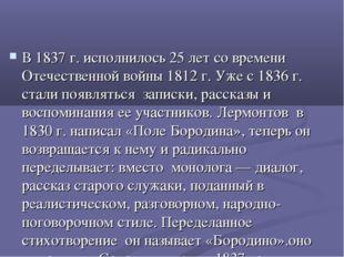В 1837 г. исполнилось 25 лет со времени Отечественной войны 1812 г. Уже с 183