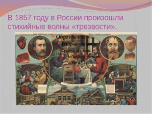 В 1857 году в России произошли стихийные волны «трезвости».