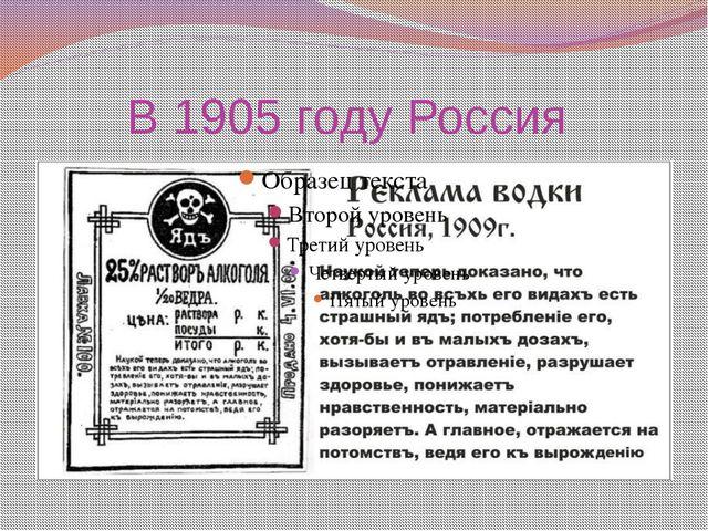 В 1905 году Россия
