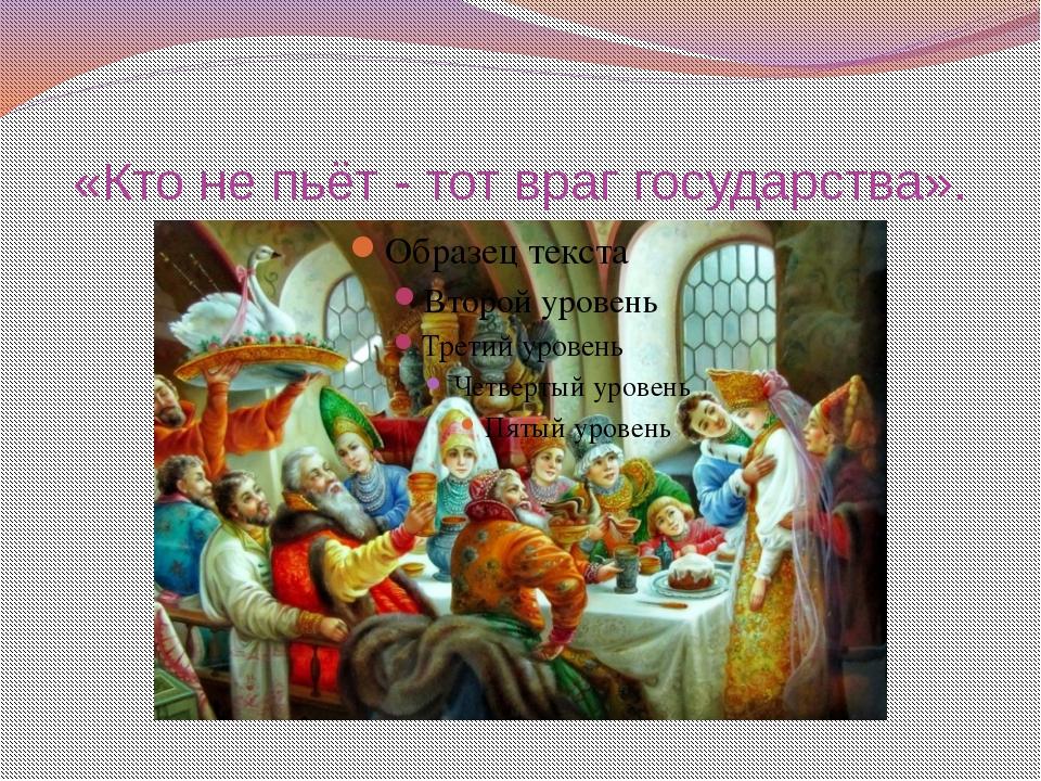 «Кто не пьёт - тот враг государства».