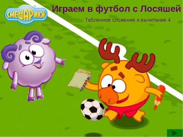 Играем в футбол с Лосяшей Табличное сложение и вычитание 4