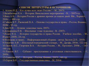 СПИСОК ЛИТЕРАТУРЫ И ИСТОЧНИКОВ: 1. Агеева И.Д. - Кто лучше всех знает Россию