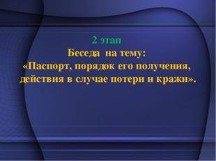 2 этап Беседа на тему: «Паспорт, порядок его получения, действия в случае пот