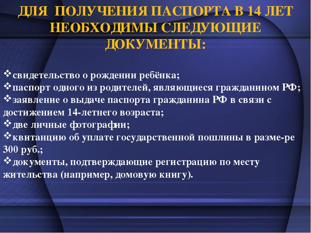 ДЛЯ ПОЛУЧЕНИЯ ПАСПОРТА В 14 ЛЕТ НЕОБХОДИМЫ СЛЕДУЮЩИЕ ДОКУМЕНТЫ: свидетельство...