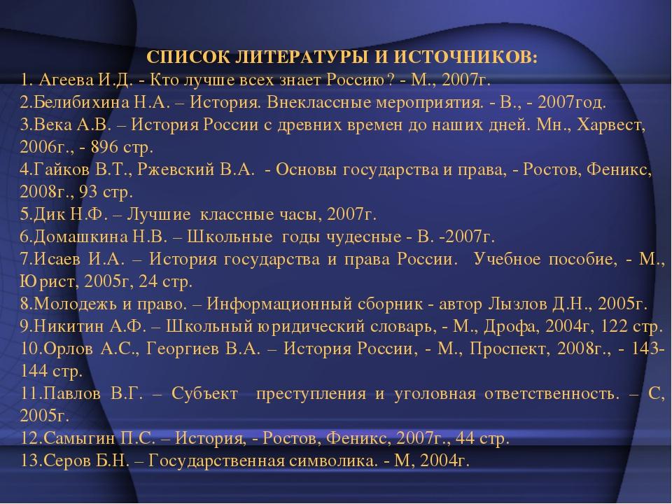 СПИСОК ЛИТЕРАТУРЫ И ИСТОЧНИКОВ: 1. Агеева И.Д. - Кто лучше всех знает Россию...