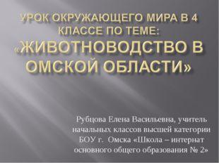 Рубцова Елена Васильевна, учитель начальных классов высшей категории БОУ г. О