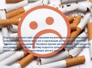 Подростку, у которого идёт формирование внутренних органов, курение вредит ос