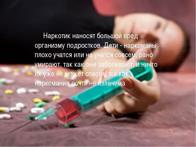 Наркотик наносят большой вред организму подростков. Дети - наркоманы пло...