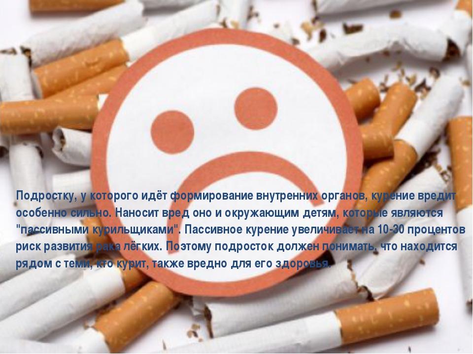 Подростку, у которого идёт формирование внутренних органов, курение вредит ос...