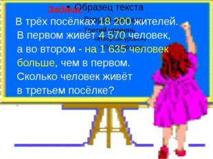 В трёх посёлках 18 200 жителей. В первом живёт 4 570 человек, а во втором -