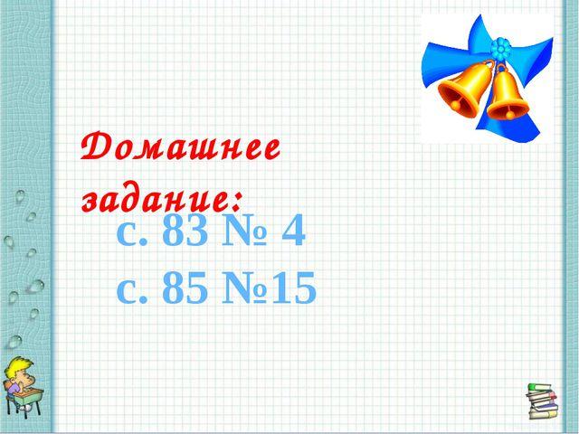 Домашнее задание: с. 83 № 4 с. 85 №15