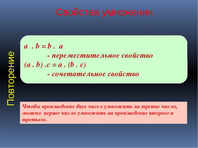 Повторение Чтобы произведение двух чисел умножить на третье число, можно пер...