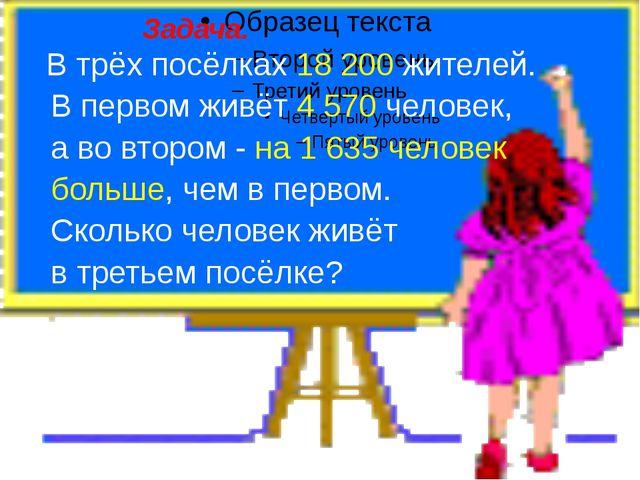 В трёх посёлках 18 200 жителей. В первом живёт 4 570 человек, а во втором -...