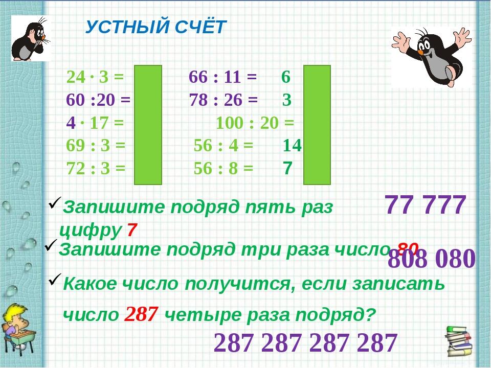 УСТНЫЙ СЧЁТ 24 ∙ 3 = 7266 : 11 = 6 60 :20 = 378 : 26 = 3 4 ∙ 17 = 68 10...