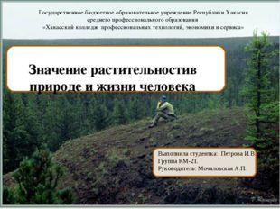 Государственное бюджетное образовательное учреждение Республики Хакасия средн