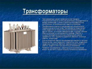 Трансформаторы Трансформаторы широко применяются при передаче электрической э