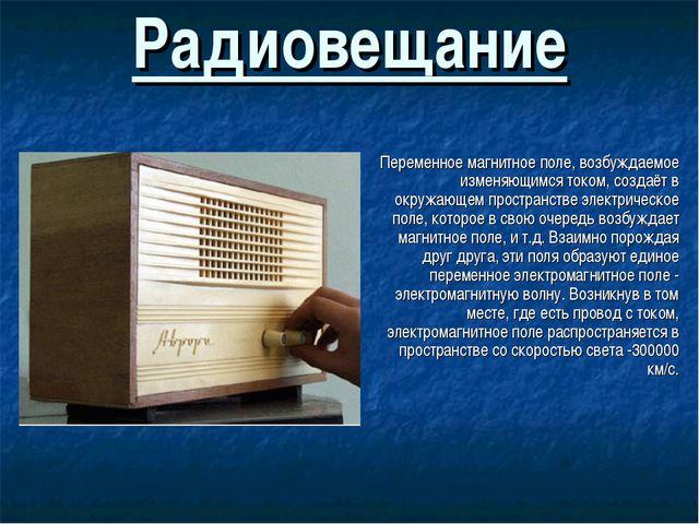 Радиовещание Переменное магнитное поле, возбуждаемое изменяющимся током, созд...