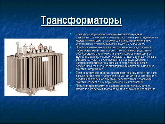 Трансформаторы Трансформаторы широко применяются при передаче электрической э...