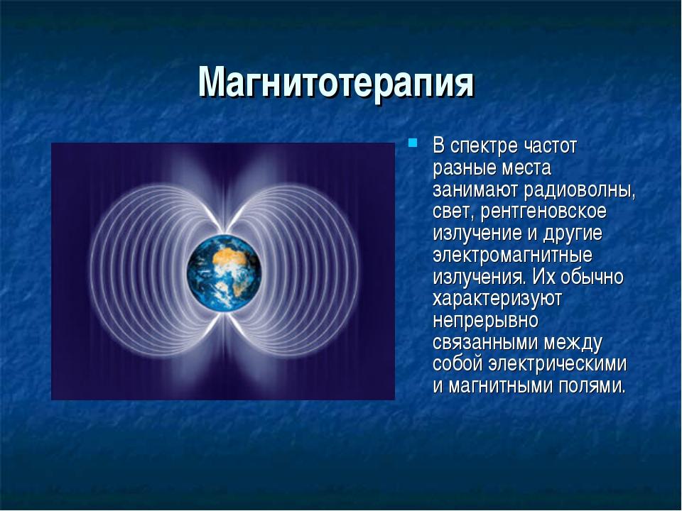 Магнитотерапия В спектре частот разные места занимают радиоволны, свет, рентг...