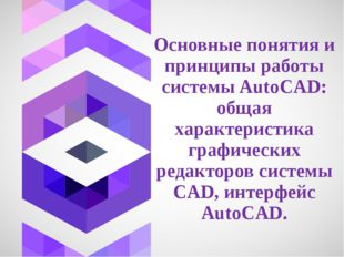 Основные понятия и принципы работы системы AutoCAD: общая характеристика гра