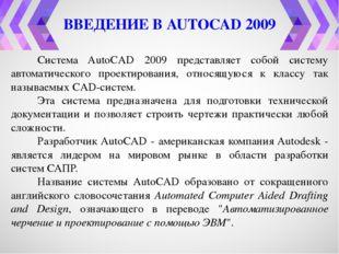 ВВЕДЕНИЕ В AUTOCAD 2009 Система AutoCAD 2009 представляет собой систему автом