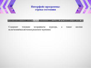 Интерфейс программы: строка состояния Содержит текущие координаты курсора, а